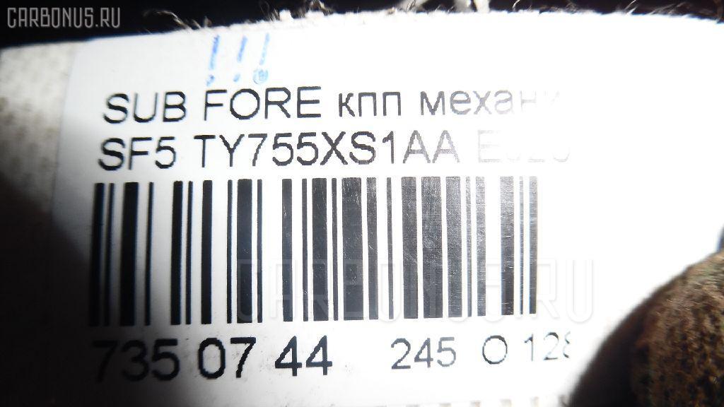 КПП механическая SUBARU FORESTER SF5 EJ202DWZVE Фото 5