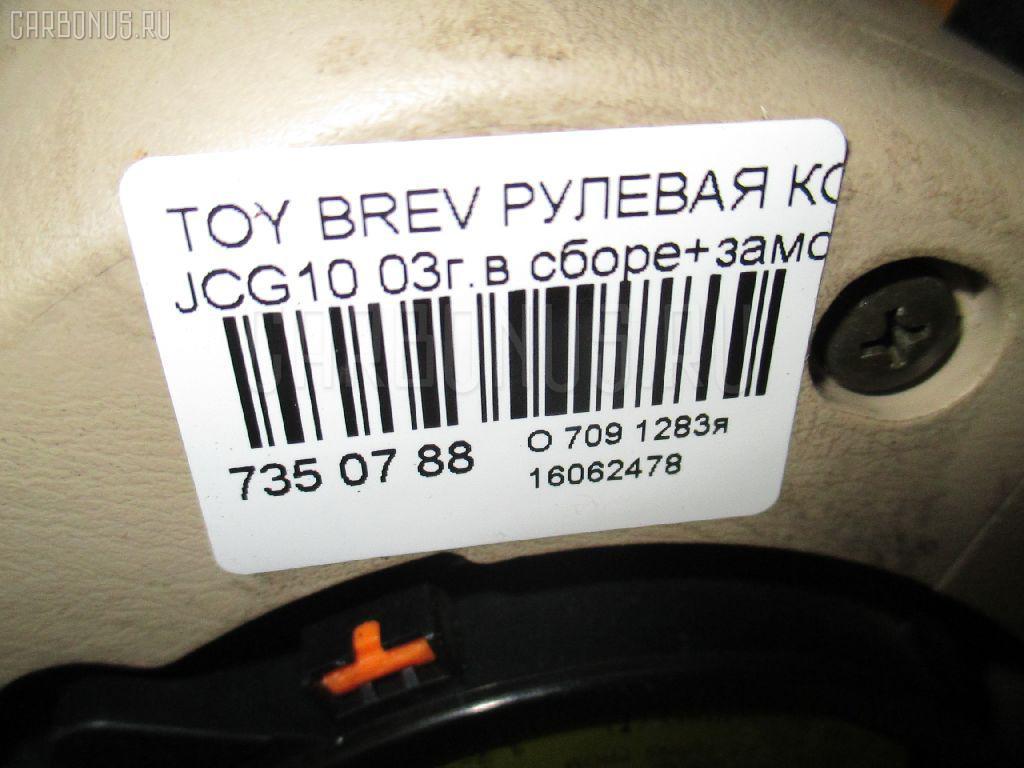 Рулевая колонка TOYOTA BREVIS JCG10 Фото 3