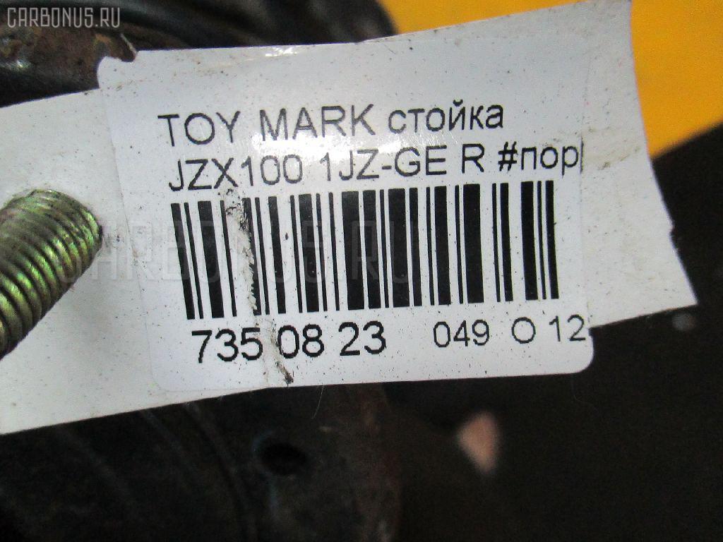 Стойка TOYOTA MARK II JZX100 1JZ-GE Фото 3