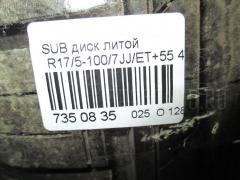 Диск литой SUBARU / R17/5-100/7JJ/ET+55 Фото 6