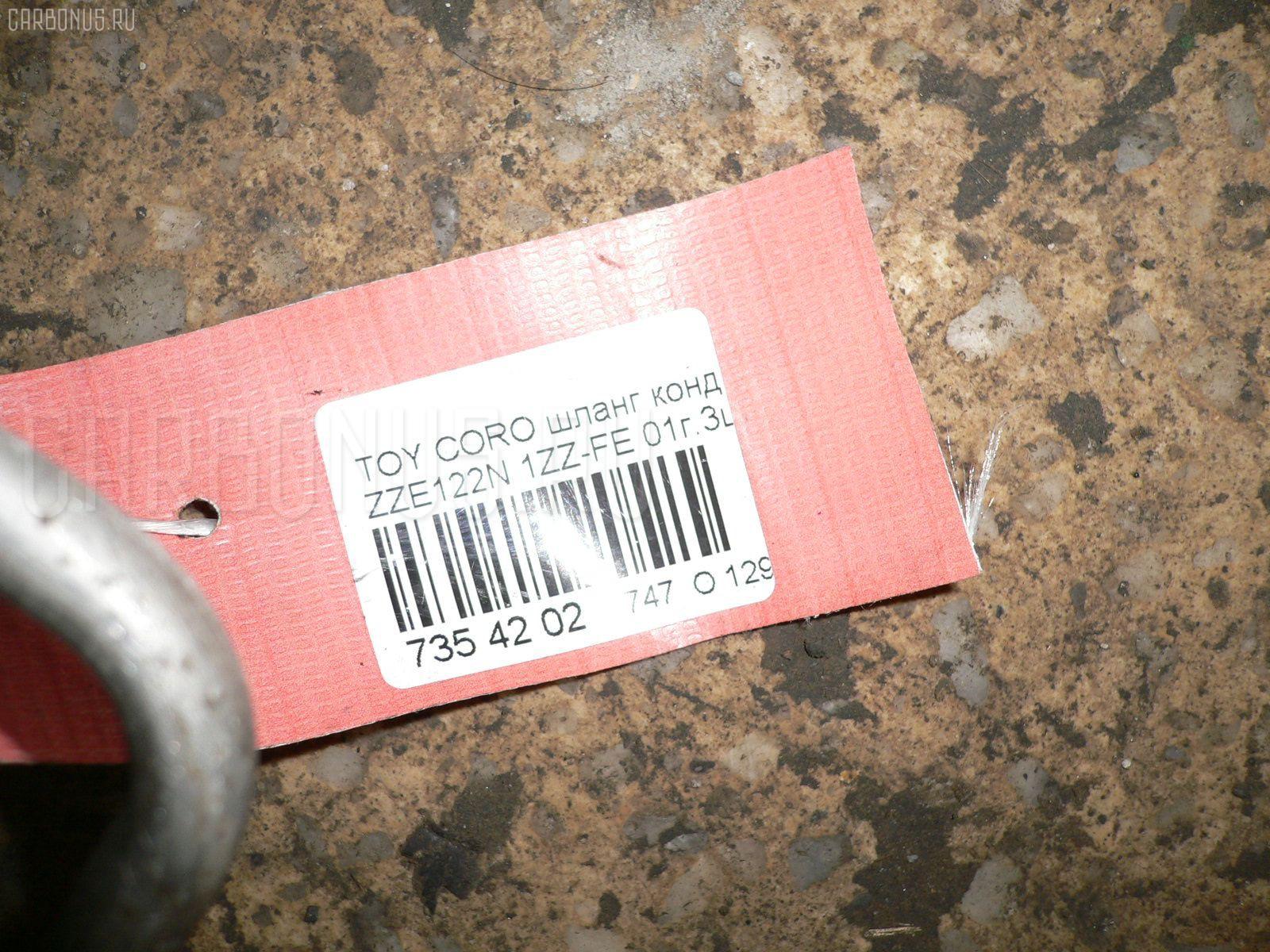 Шланг кондиционера TOYOTA COROLLA SPACIO ZZE122N 1ZZ-FE Фото 5