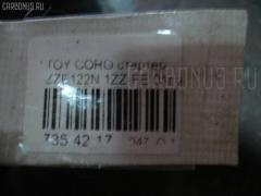 Стартер Toyota Corolla spacio ZZE122N 1ZZ-FE Фото 7