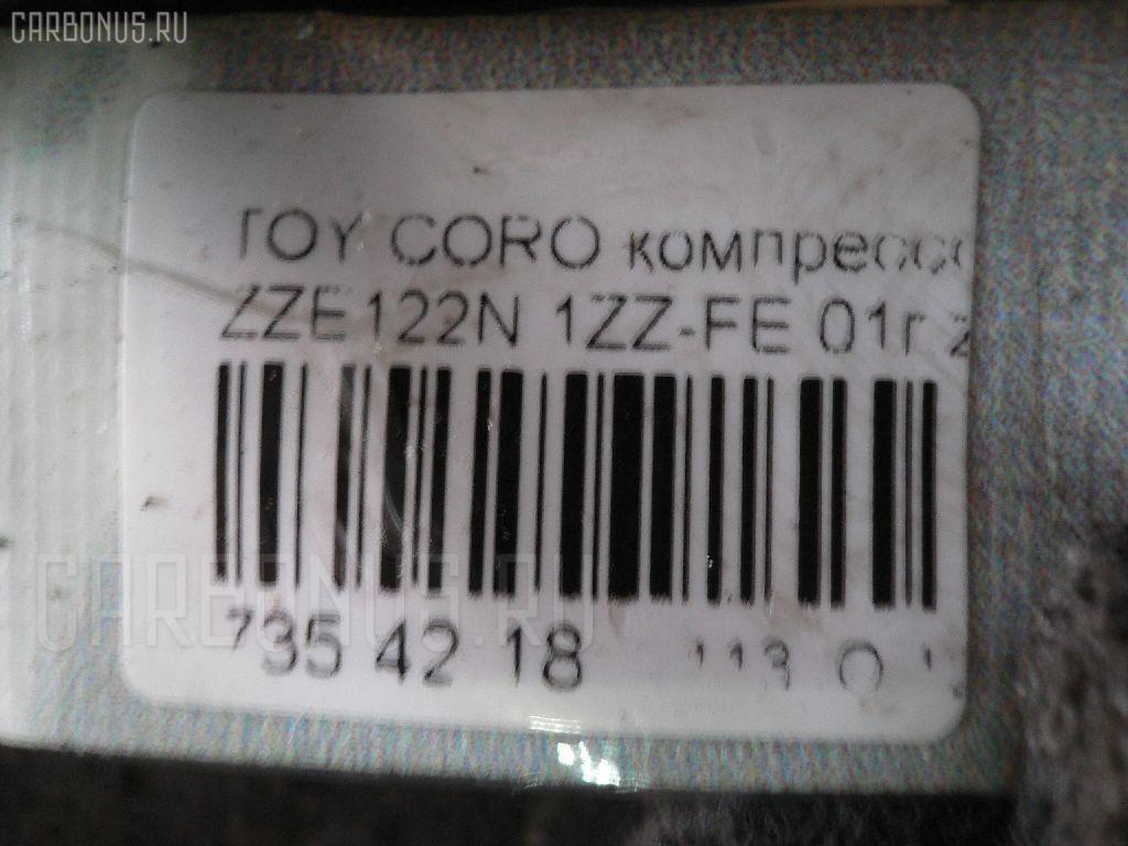 Компрессор кондиционера TOYOTA COROLLA SPACIO ZZE122N 1ZZ-FE Фото 6