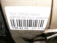 Коврик Toyota Cresta GX100 Фото 14