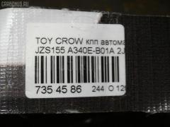 КПП автоматическая Toyota Crown JZS155 2JZ-GE Фото 22