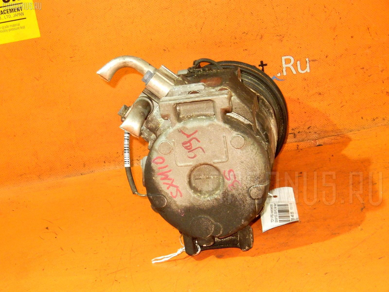 Компрессор кондиционера TOYOTA IPSUM SXM10G 3S-FE Фото 4