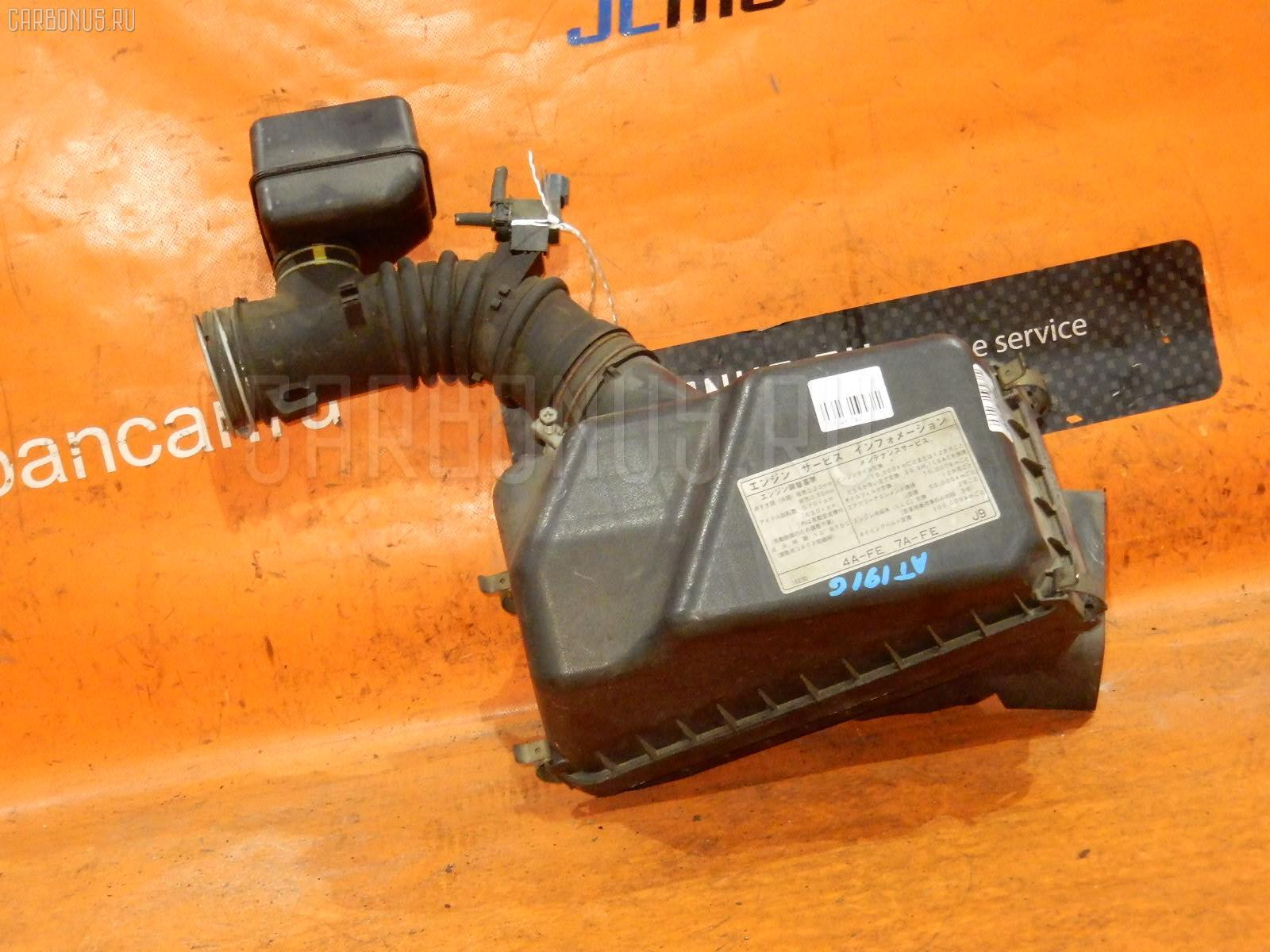 Корпус воздушного фильтра Toyota Caldina AT191G 7A-FE Фото 1