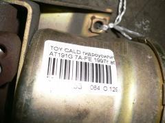Насос гидроусилителя Toyota Caldina AT191G 7A-FE Фото 12