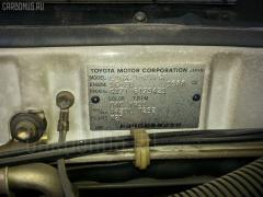 Клапан отопителя Toyota Chaser GX71 1G-EU Фото 4