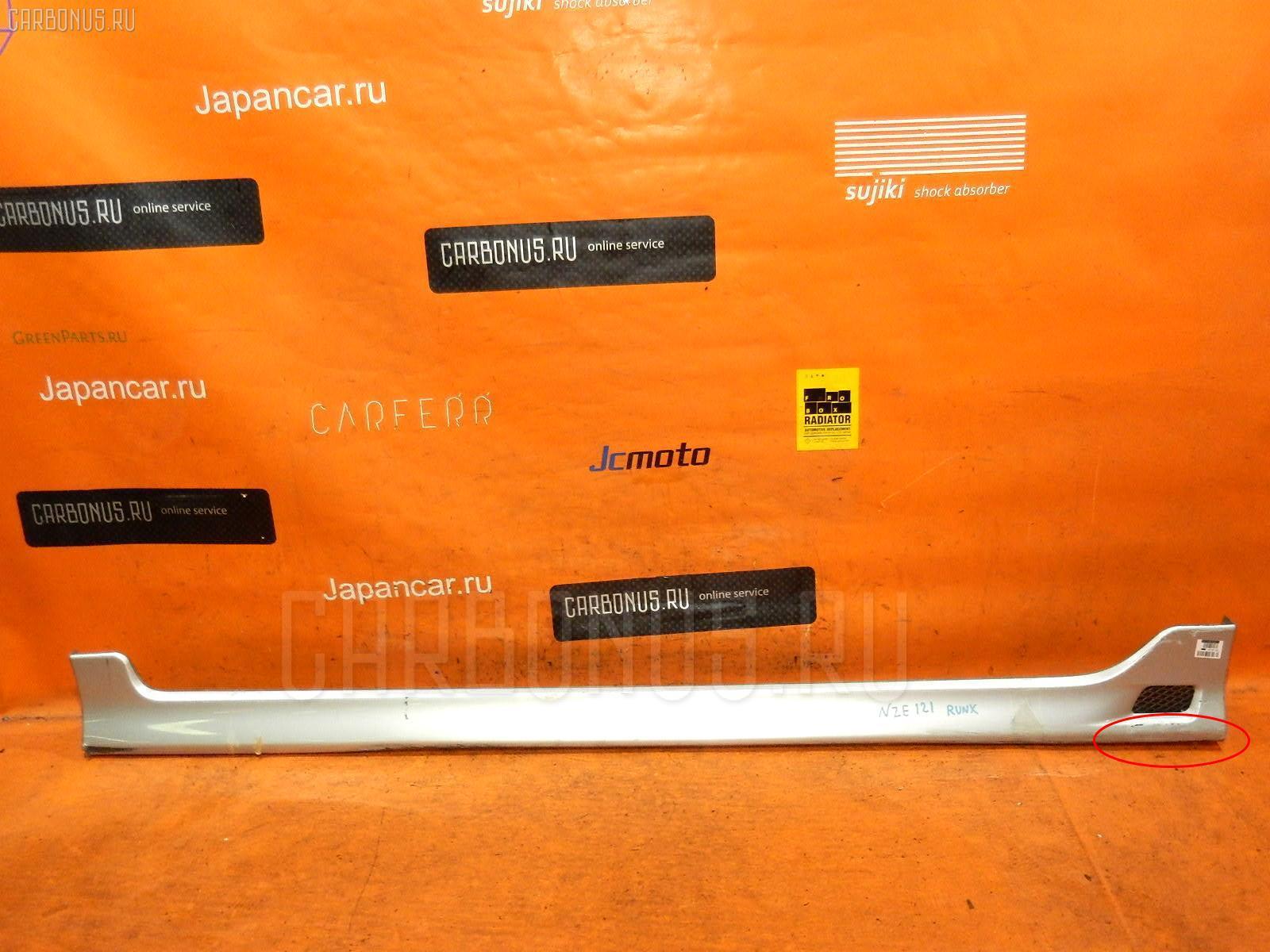 Порог кузова пластиковый ( обвес ) TOYOTA COROLLA RUNX NZE121. Фото 2
