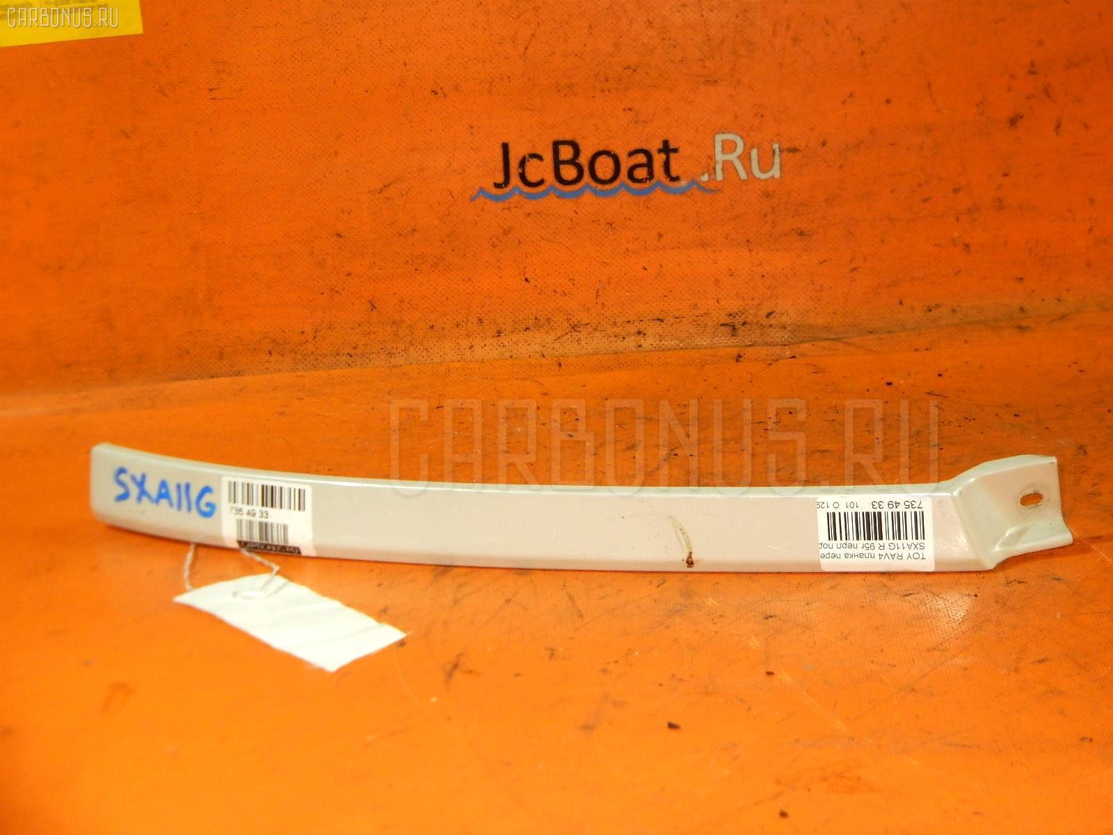 Планка передняя TOYOTA RAV4 SXA11G Фото 1