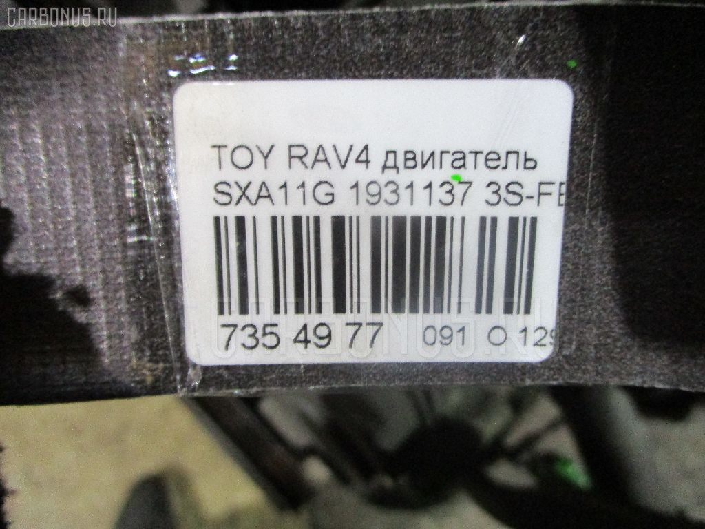 Двигатель TOYOTA RAV4 SXA11G 3S-FE Фото 19