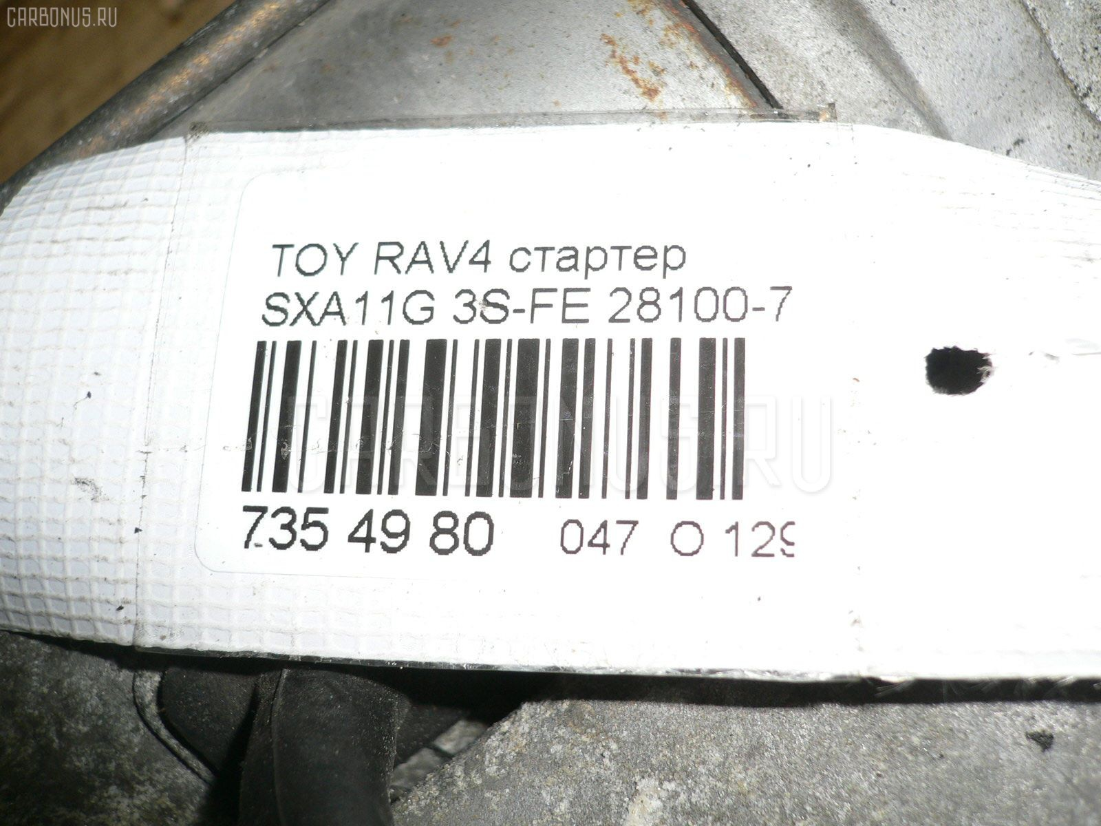 Стартер TOYOTA RAV4 SXA11G 3S-FE Фото 12