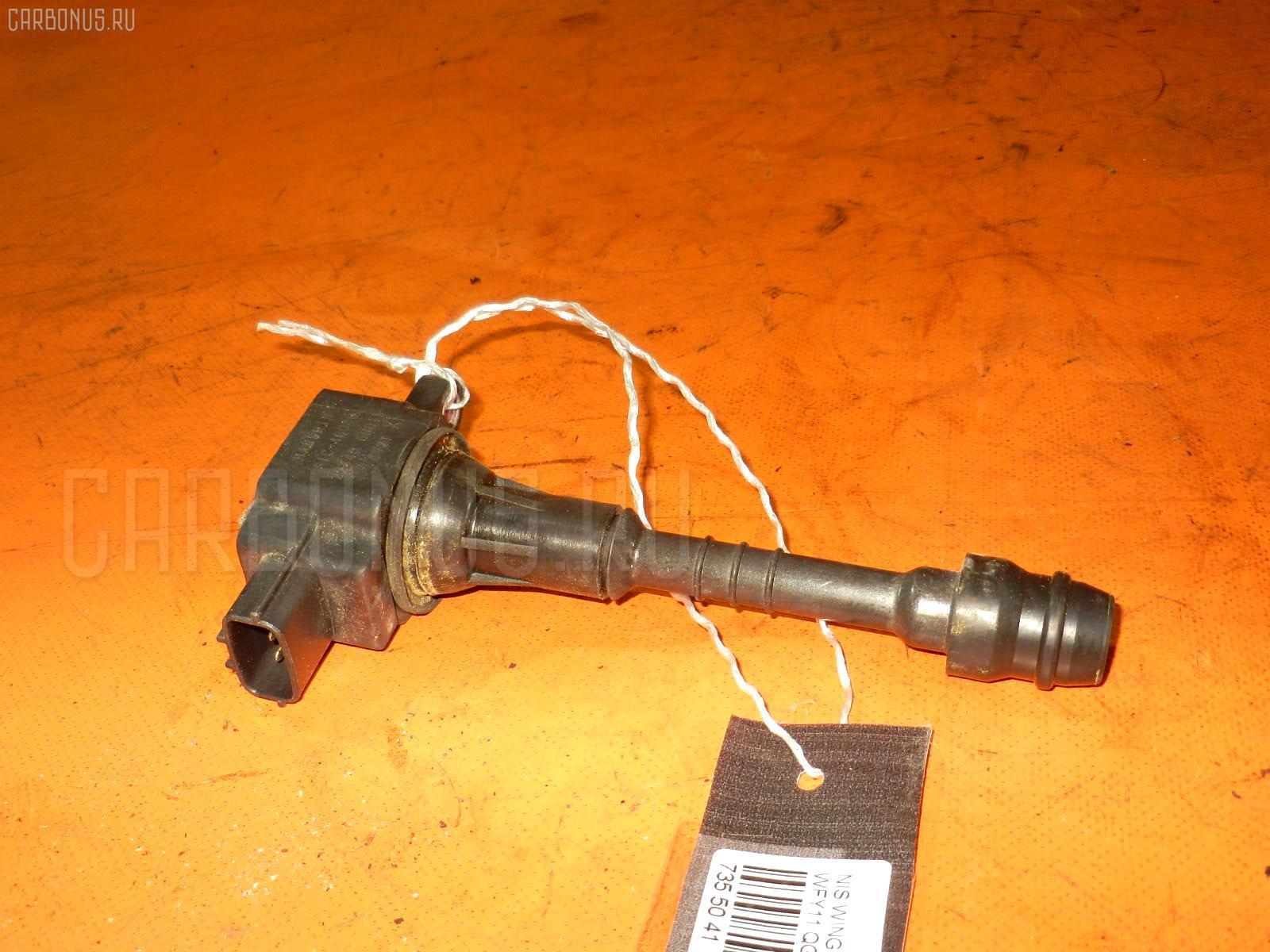 Катушка зажигания NISSAN WINGROAD WFY11 QG15-DE Фото 1