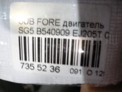 Двигатель SUBARU FORESTER SG5 EJ205T Фото 22
