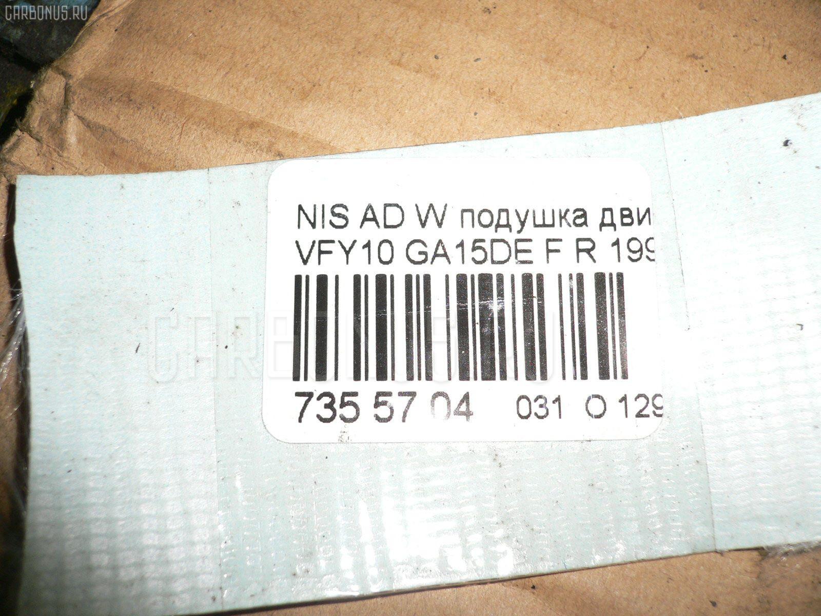 Подушка двигателя NISSAN AD WAGON VFY10 GA15DE Фото 9