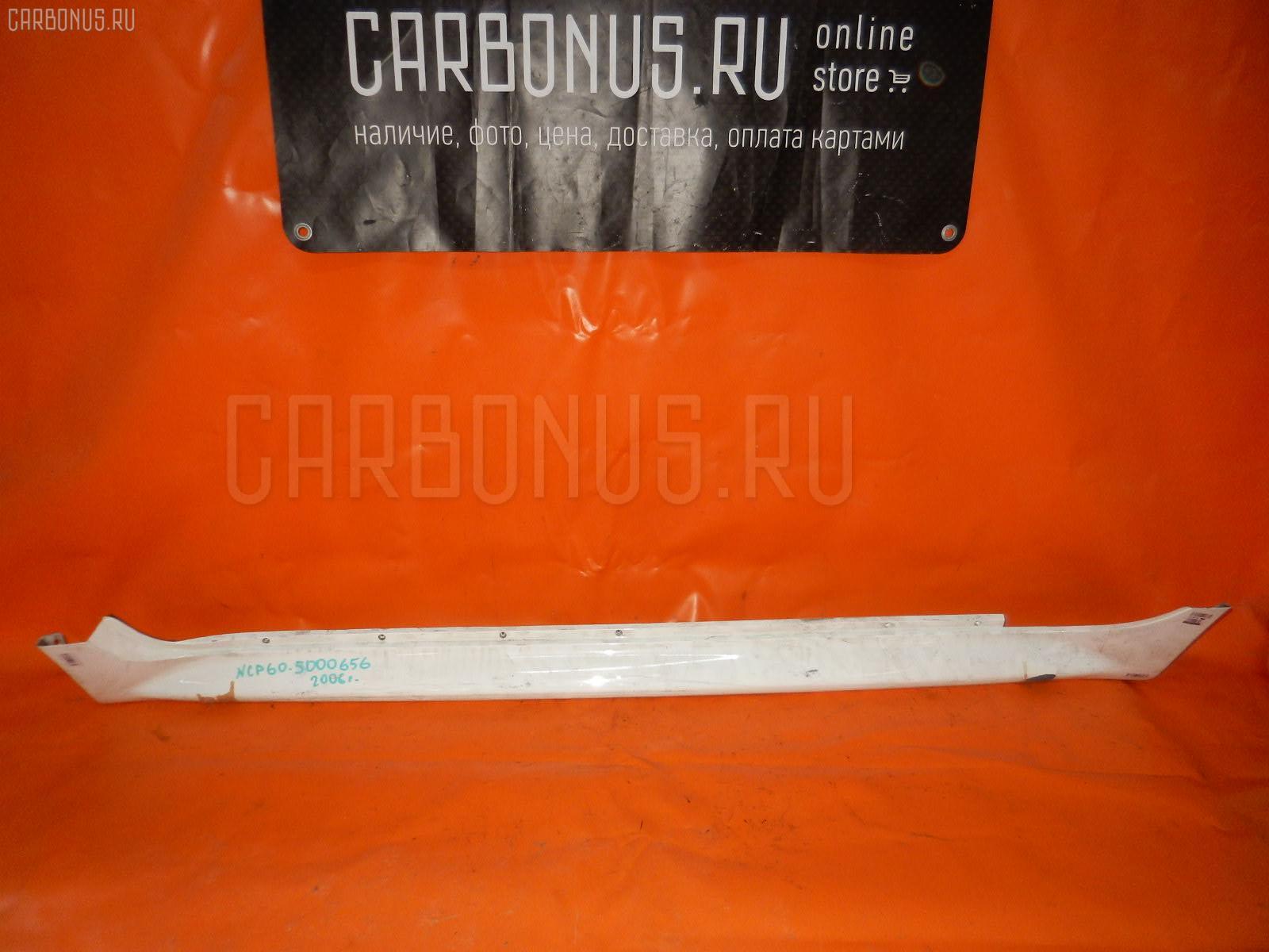 Порог кузова пластиковый ( обвес ) TOYOTA IST NCP60. Фото 11