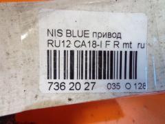 Привод Nissan Bluebird RU12 CA18-I Фото 4