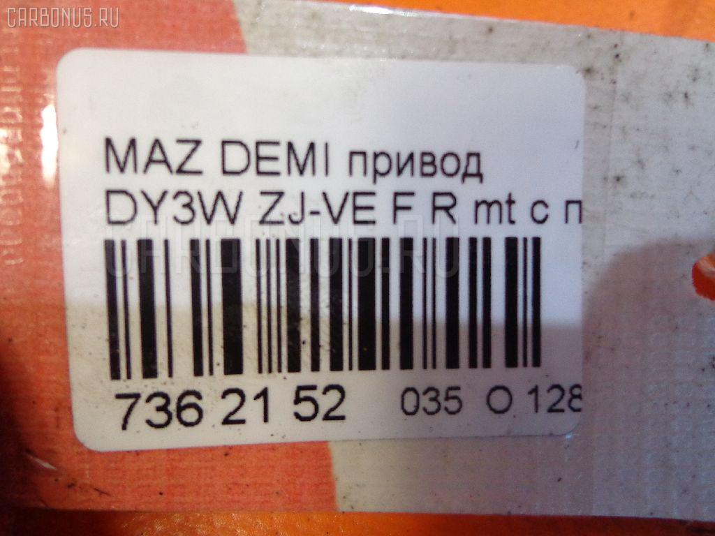 Привод MAZDA DEMIO DY3W ZJ-VE Фото 4
