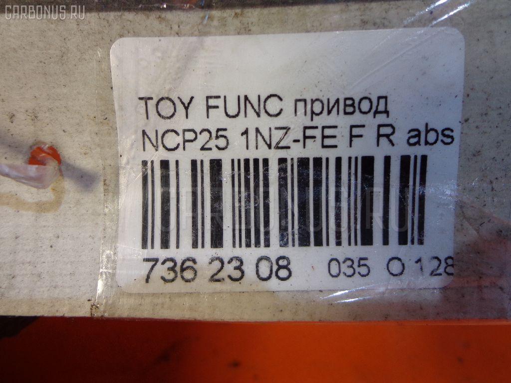 Привод TOYOTA FUNCARGO NCP25 1NZ-FE Фото 4