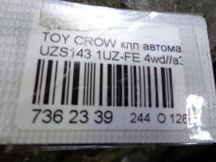 КПП автоматическая Toyota Crown majesta UZS143 1UZ-FE Фото 10