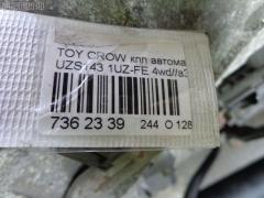 КПП автоматическая Toyota Crown majesta UZS143 1UZ-FE Фото 11
