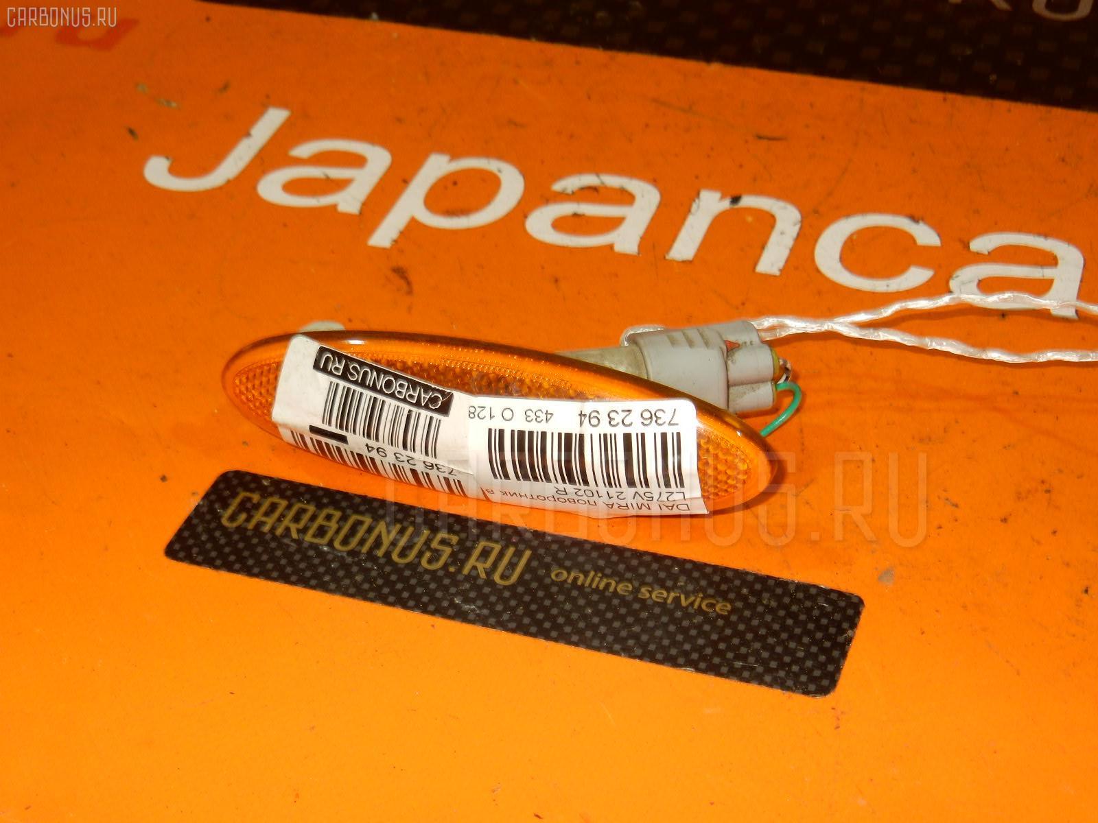 Поворотник в крыло Daihatsu Mira L275V Фото 1