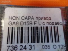 Привод HONDA CAPA GA6 D15B Фото 2