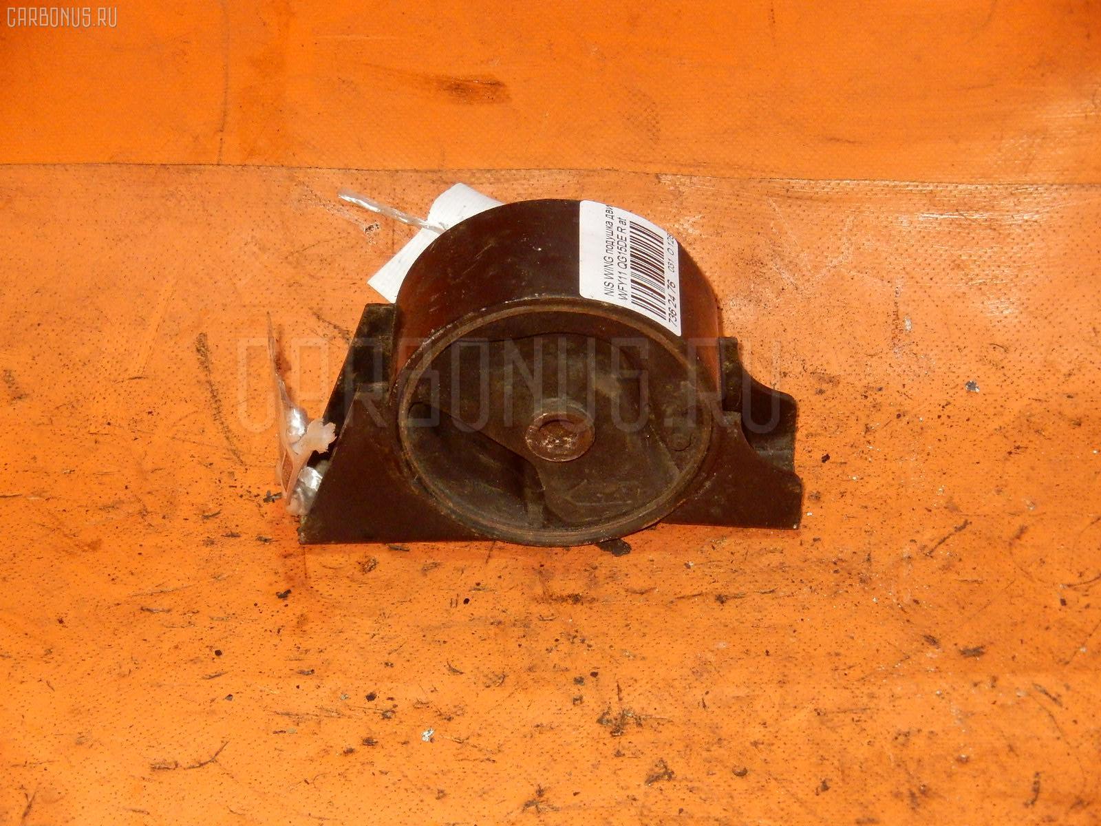 Подушка двигателя NISSAN WINGROAD WFY11 QG15DE. Фото 6