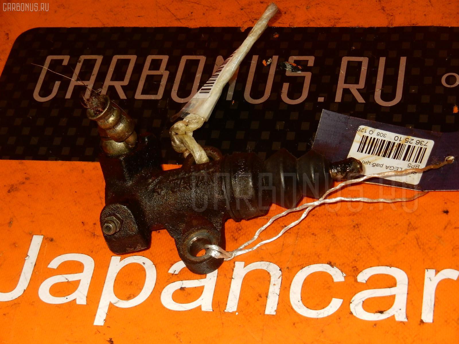 Раб.цилиндр сцепления Subaru Legacy wagon BP5 Фото 1
