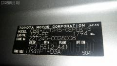 Крыло переднее Toyota Allion ZZT245 Фото 3