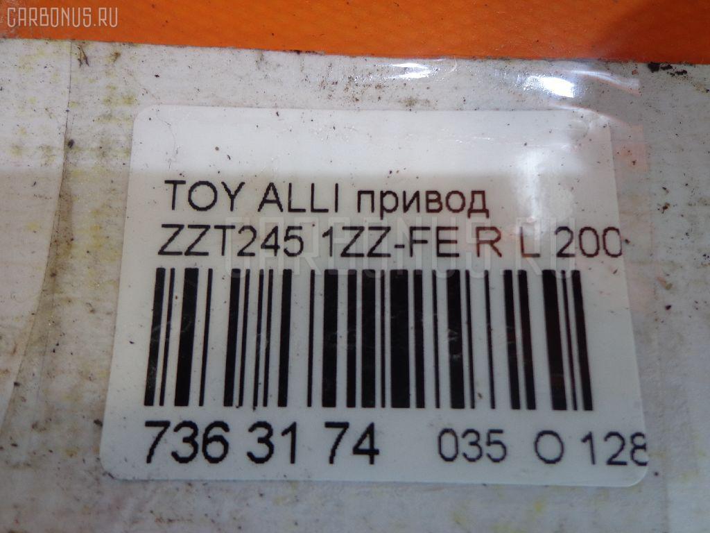 Привод TOYOTA ALLION ZZT245 1ZZ-FE Фото 7
