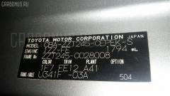 Тяга реактивная Toyota Allion ZZT245 Фото 3