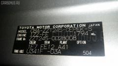 Бачок гидроусилителя TOYOTA ALLION ZZT245 1ZZ-FE Фото 3