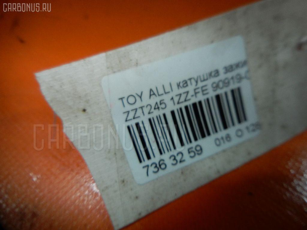 Катушка зажигания TOYOTA ALLION ZZT245 1ZZ-FE Фото 2
