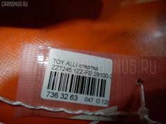 Стартер Toyota Allion ZZT245 1ZZ-FE Фото 4