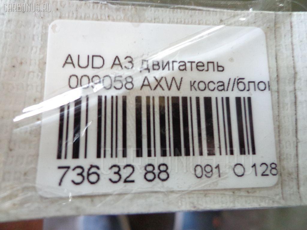Двигатель AUDI A3 8PAXW AXW Фото 12