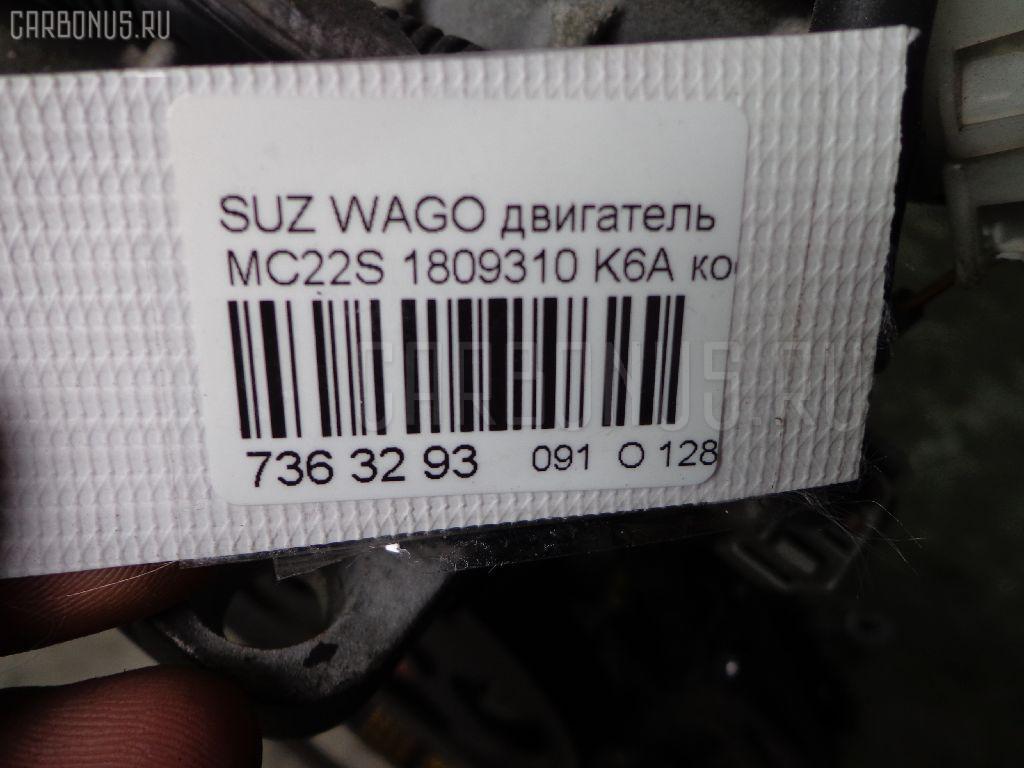 Двигатель SUZUKI WAGON R MC22S K6A Фото 10