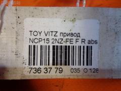 Привод Toyota Vitz NCP15 2NZ-FE Фото 4