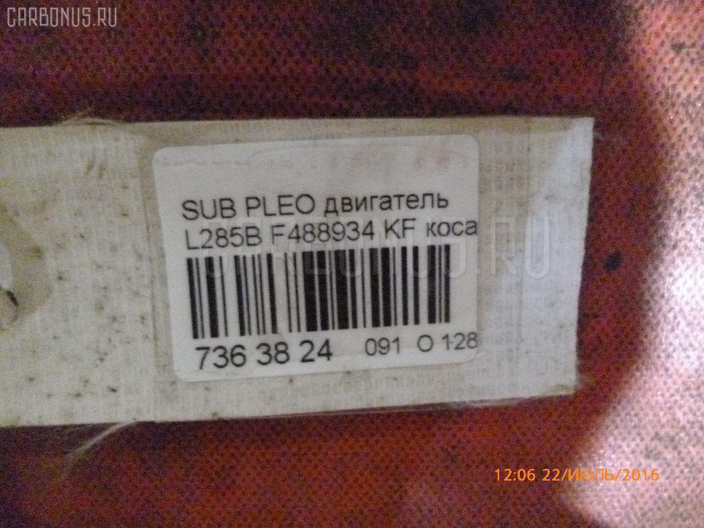 Двигатель SUBARU PLEO L285B KF Фото 15