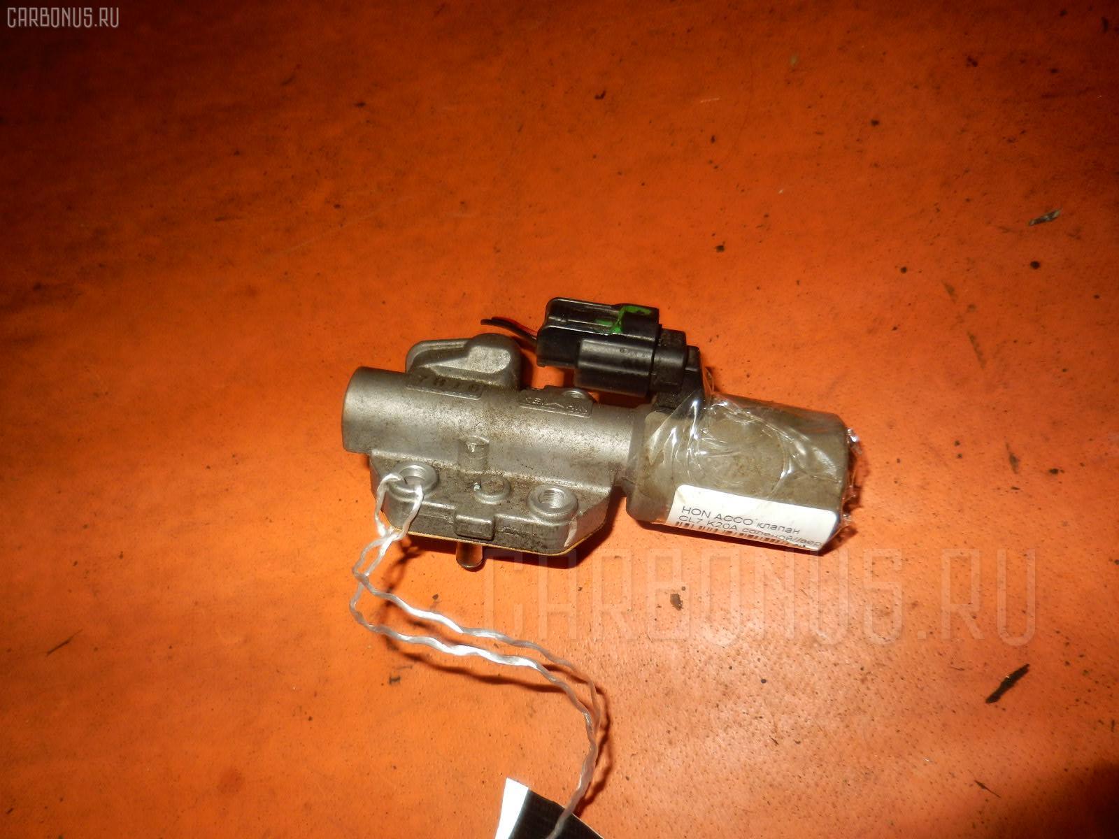 Клапан HONDA ACCORD CL7 K20A Фото 1