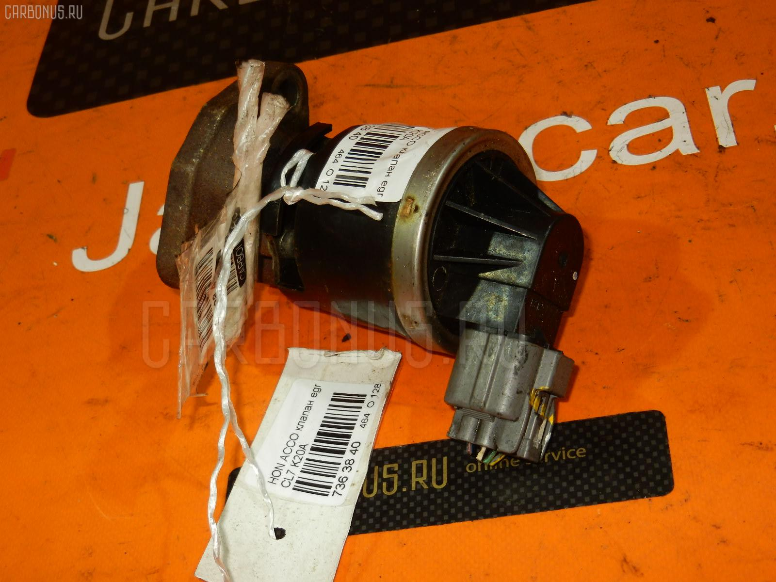 Клапан egr HONDA ACCORD CL7 K20A Фото 1