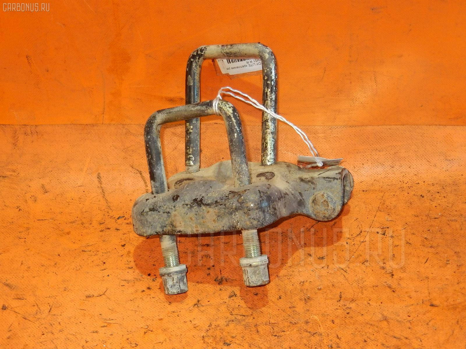 Крепление рессоры TOYOTA LITE ACE KM51 Фото 1
