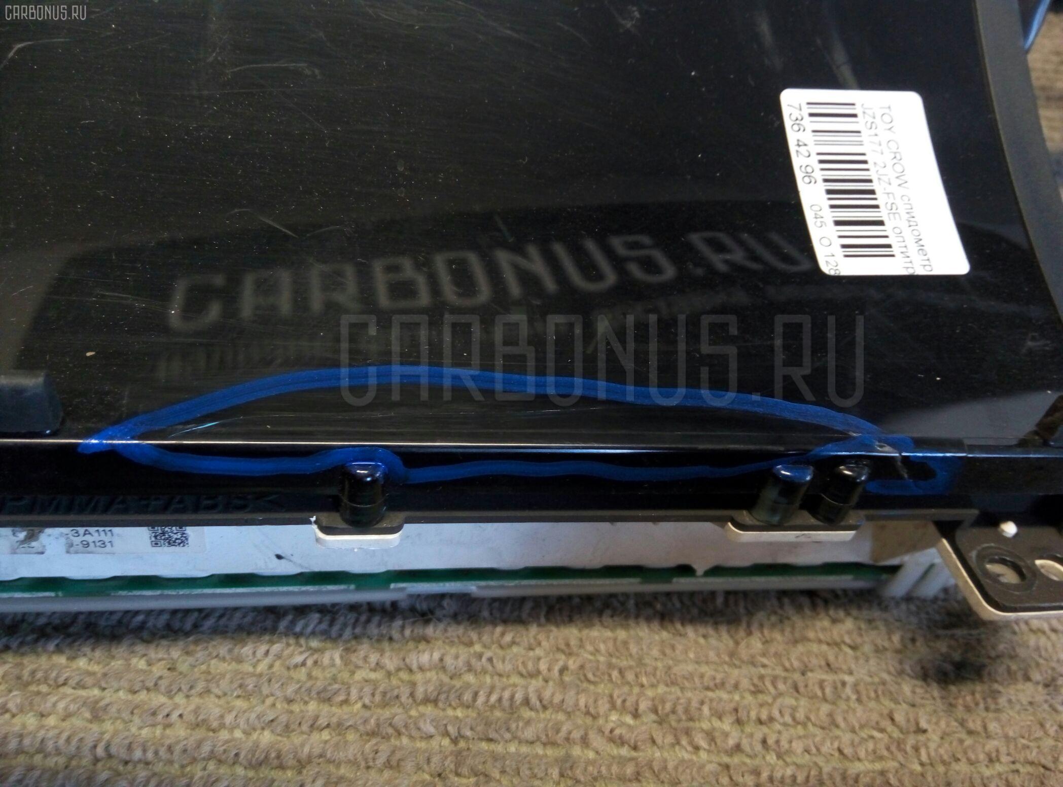 Спидометр Toyota Crown majesta JZS177 2JZ-FSE Фото 1