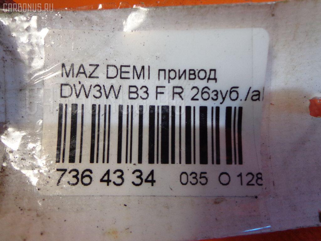 Привод MAZDA DEMIO DW3W B3 Фото 5