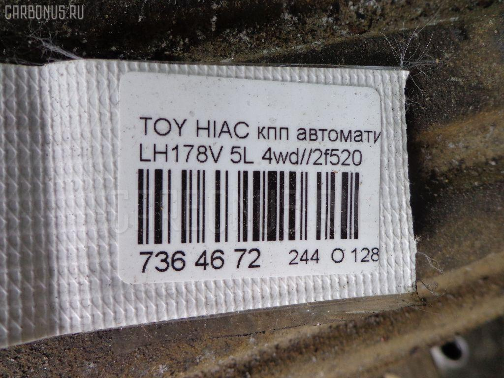 КПП автоматическая TOYOTA HIACE LH178V 5L Фото 12