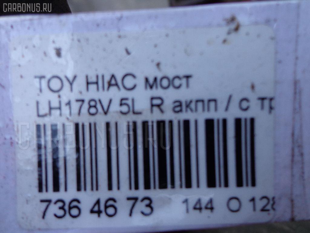 Мост TOYOTA HIACE LH178V 5L Фото 11