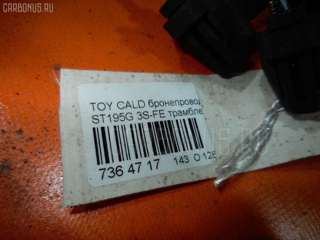 Бронепровода TOYOTA CALDINA ST195G 3S-FE Фото 2