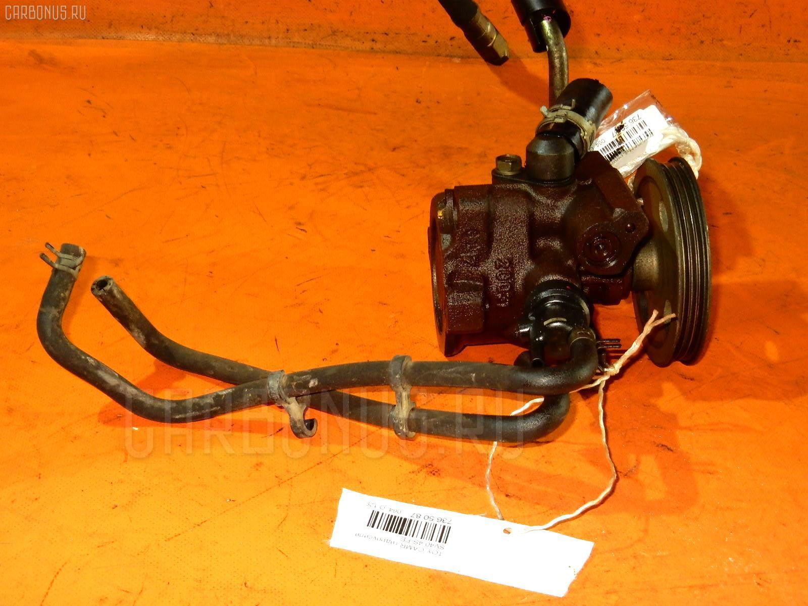 Насос гидроусилителя TOYOTA CAMRY SV40 4S-FE. Фото 5