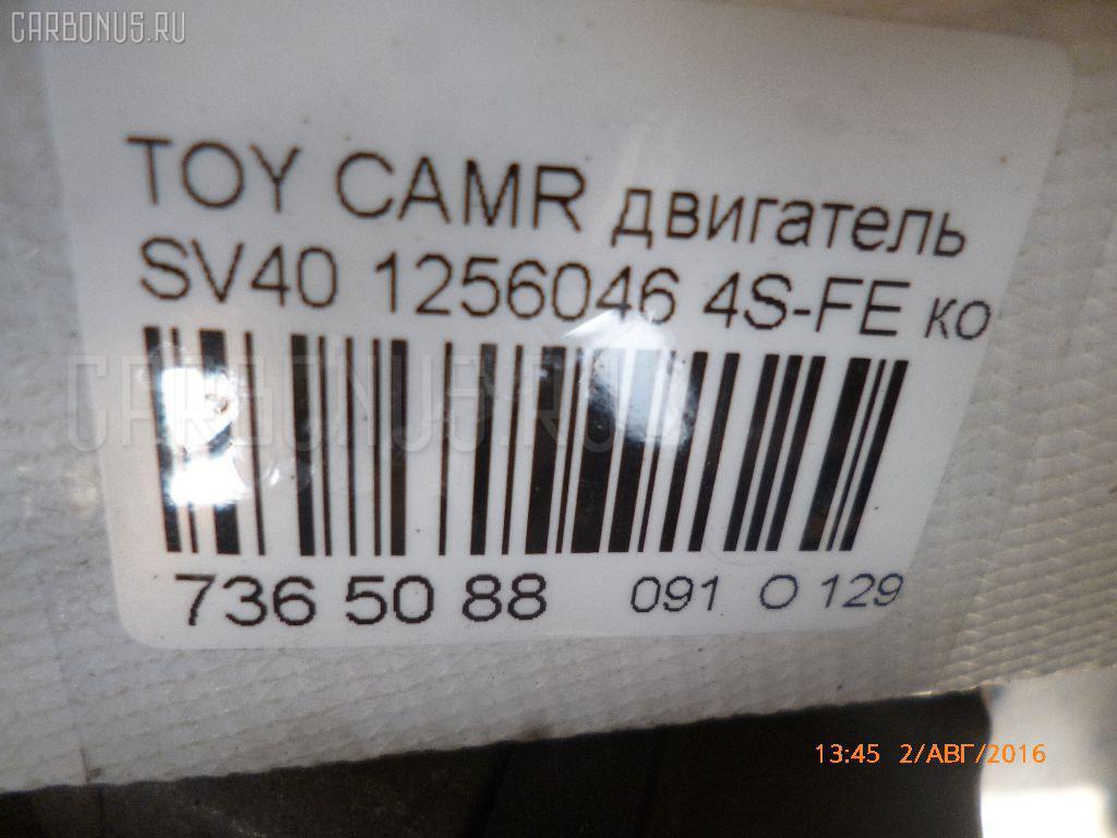 Двигатель TOYOTA CAMRY SV40 4S-FE Фото 13